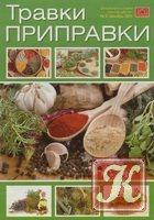 Журнал Книга Травки-приправки - газета Мастер цветов, спецвыпуск № 9 2011 год