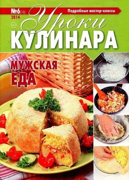 Журнал: Уроки кулинара  №6 2014