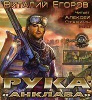 Виталий Егоров – Рука «Анклава» (Аудиокнига)