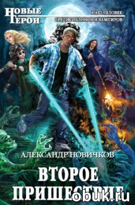 Книга Новичков Александр - Второе пришествие