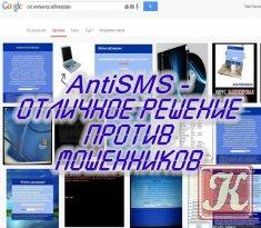 Книга Книга AntiSMS - Отличное решение против мошенников