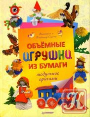 Книга Книга Объемные игрушки из бумаги. Модульное оригами