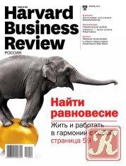 Журнал Книга Harvard Business Review № 4 апрель 2014 Россия