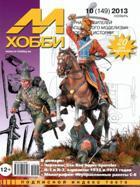 Журнал М-Хобби №10 (149) ноябрь, 2013