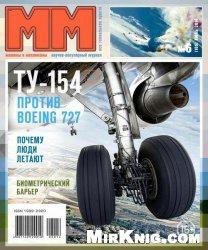 Журнал Машины и Механизмы №6 2014