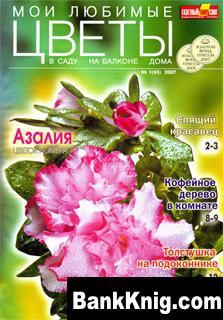 Книга Мои любимые цветы №1 (45)  2007 djvu  6,96Мб
