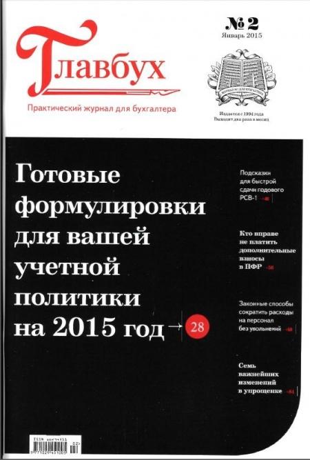 Книга Журнал: Главбух № 2 (январь) 2015