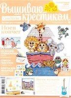 """Журнал Вышиваю крестиком"""" №08(112) август 2014"""