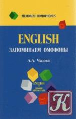 Книга Книга English. Запоминаем омофоны