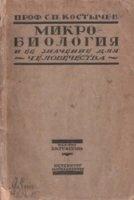 Книга Микробиология и её значение для человечества pdf 16,08Мб