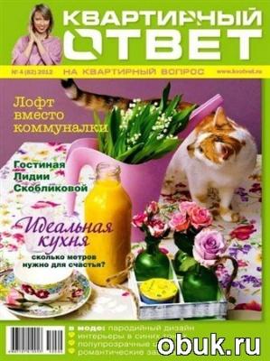 Журнал Квартирный ответ №4 (апрель 2012)