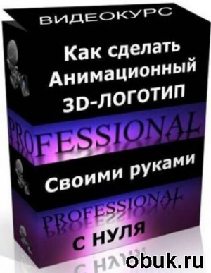 Книга 3D-логотип с нуля в Adobe After Effects (Видеокурс)