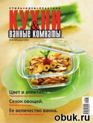 Кухни и ванные комнаты №8 (август 2010)