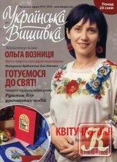 Книга Українська вишивка №11 2012