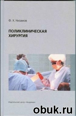 Книга Поликлиническая хирургия