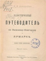 Книга Иллюстрированный путеводитель по Нижнему Новгороду и ярмарке