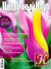 Журнал Цветочный клуб №5 май 2013