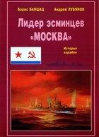 Книга Лидер эсминцев «Москва»