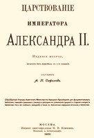 Книга Царствование императора Александра II
