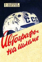 Книга Автографы на шлеме