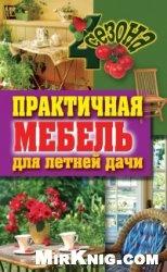 Книга Практичная мебель для летней дачи