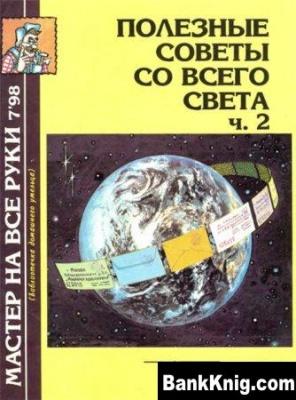 Журнал Мастер на все руки №7  1998 djvu  2Мб