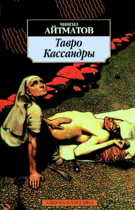 Книга Чингиз Айтматов Тавро Кассандры