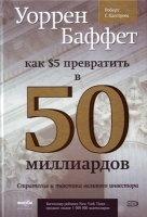 Книга Роберт Г. Хагстром - Как $5 долларов превратить в 50 миллиардов: Стратегия и тактика великого инвестора. (Книга) pdf 32,75Мб