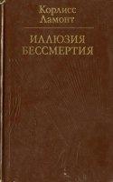 Книга Иллюзия бессмертия (2-е издание) pdf 38,9Мб