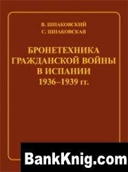 Бронетехника гражданской войны в Испании. 1936–1939 гг. pdf 5Мб скачать книгу бесплатно