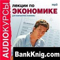 Книга Лекции по экономике. Аудиокурсы  65,7Мб