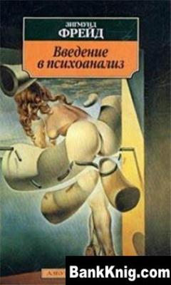 Книга Введение В Психоанализ. Лекции  1,3Мб