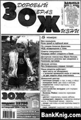 """Книга """"Здоровый Образ Жизни"""" №21 2007 djvu  1,2Мб"""