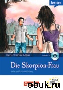 Книга Dittrich Roland - Die Skorpion-Frau (Адаптированная аудиокнига Level A1-A2)