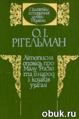 Книга Літописна оповідь про Малу Росію та її народ і козаків узагалі