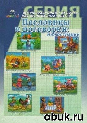 Е. Алифанова - Пословицы и поговорки