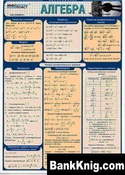 Информационно-справочная таблица: Алгебра djvu 3,58Мб