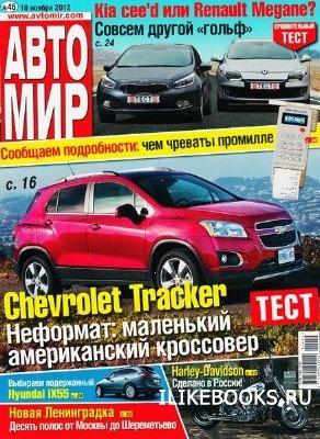 Автомир №46 (ноябрь 2012 / Россия)