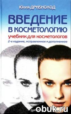Книга Введение в косметологию. Учебник для косметологов. 2 изд.