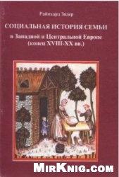 Социальная история семьи в Центральной и Западной Европе (конец XVIII-XX вв.)