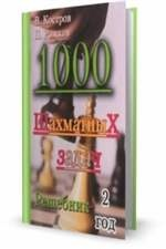 Книга 1000 шахматных задач. Решебник 2-й год