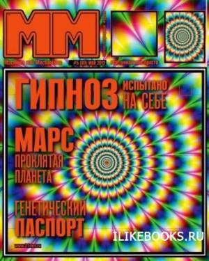 Журнал Машины и Механизмы №5 (май 2012)