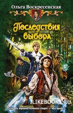Книга Воскресенская Ольга - Последствия выбора