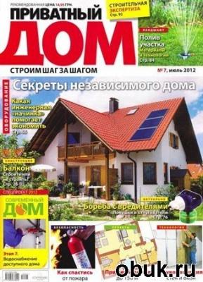 Книга Приватный дом №7 (июль 2012)