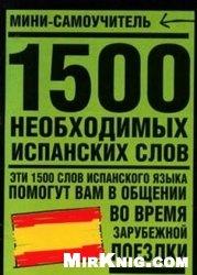 Книга 1500 необходимых испанских слов: мини-самоучитель