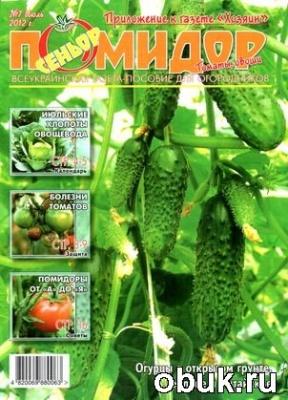 Книга Сеньор помидор №7 (июль 2012)