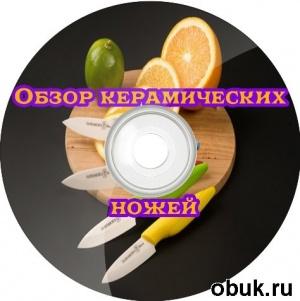 Книга Обзор керамических ножей (2011) DVDRip