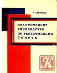 Книга Практическое руководство по ректификации спирта