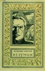 Книга Безумцы