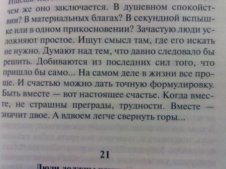 Книга Эльчин Сафарли. Любовь со дна Босфора